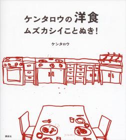 ケンタロウの洋食 ムズカシイことぬき!-電子書籍