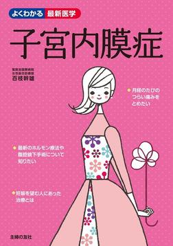 子宮内膜症-電子書籍