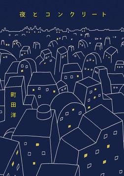 夜とコンクリート-電子書籍