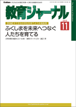 教育ジャーナル 2015年11月号Lite版(第1特集)-電子書籍