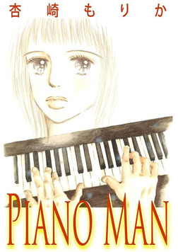 PIANO MAN-電子書籍
