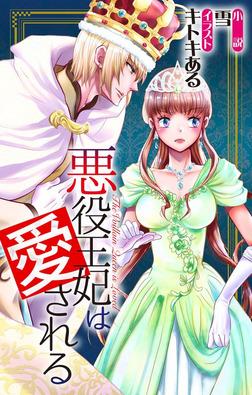悪役王妃は愛される story1 ジョシィ文庫-電子書籍