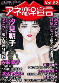 アネ恋♀宣言 Vol.82