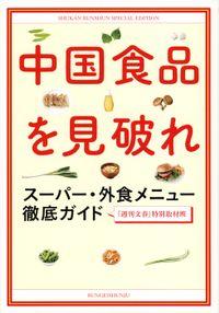 中国食品を見破れ スーパー・外食メニュー徹底ガイド(文春e-book)