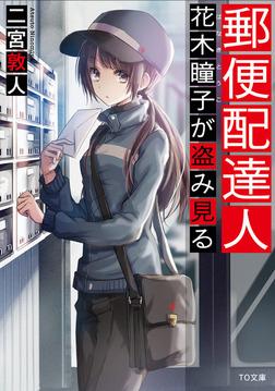 郵便配達人 花木瞳子が盗み見る-電子書籍