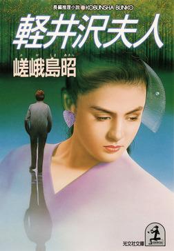 軽井沢夫人-電子書籍