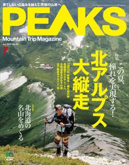 PEAKS 2017年7月号 No.92-電子書籍
