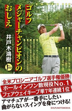 ゴルフ メジャーチャンピオンのおしえ-電子書籍