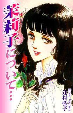 茉莉子について…-電子書籍