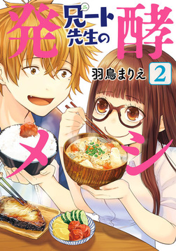 兄ート先生の発酵メシ 2巻(完)-電子書籍