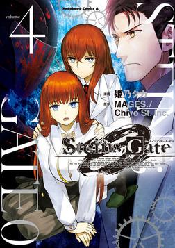 STEINS;GATE 0 (4)-電子書籍