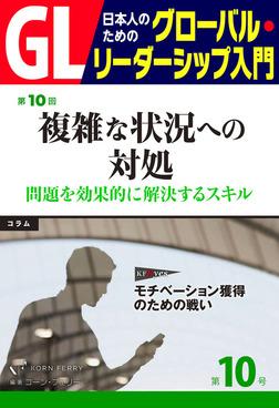 GL 日本人のためのグローバル・リーダーシップ入門 第10回 複雑な状況への対処:問題を効果的に解決するスキル-電子書籍