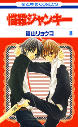 悩殺ジャンキー 8巻-電子書籍