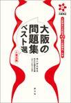 大阪の問題集ベスト選 +要点集 大阪検定公式精選400問と出題傾向・対策