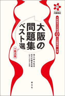 大阪の問題集ベスト選 +要点集 大阪検定公式精選400問と出題傾向・対策-電子書籍