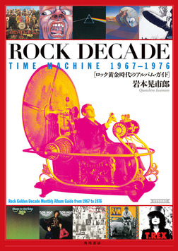 ROCK DECADE TIME MACHINE 1967-1976 ロック黄金時代のアルバム・ガイド-電子書籍