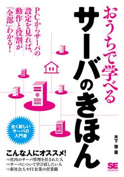 おうちで学べるサーバのきほん-電子書籍