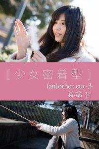 カヤメンタリー [少女密着型] (an)other cut-3