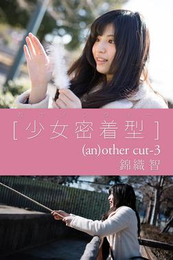 カヤメンタリー [少女密着型] (an)other cut-3-電子書籍