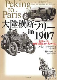 大陸横断ラリーin1907 北京~パリ 限界を越えた1万マイル