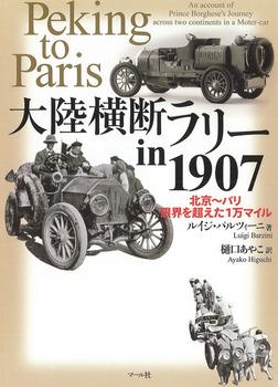 大陸横断ラリーin1907 北京~パリ 限界を越えた1万マイル-電子書籍