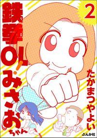 鉄拳OL! みさおちゃん(分冊版) 【第2話】