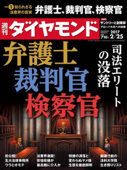 週刊ダイヤモンド 17年2月25日号-電子書籍