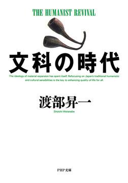 文科の時代-電子書籍