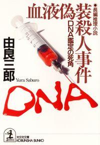 血液偽装殺人事件~DNA鑑定の死角~