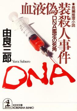 血液偽装殺人事件~DNA鑑定の死角~-電子書籍