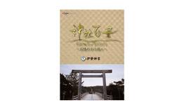 神社百景 伊勢神宮-電子書籍