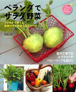 ベランダでサラダ野菜-電子書籍