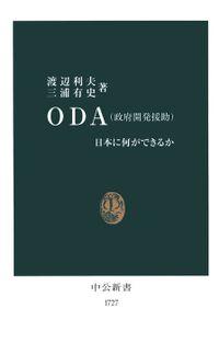 ОDA(政府開発援助) 日本に何ができるか(中公新書)