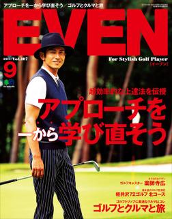 EVEN 2017年9月号 Vol.107-電子書籍