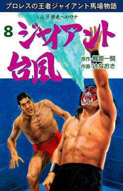 ジャイアント台風 8-電子書籍