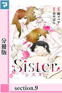 Sister【分冊版】section.9