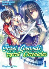Seirei Gensouki: Spirit Chronicles Volume 1