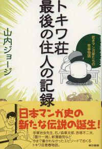 トキワ荘最後の住人の記録(東京書籍)