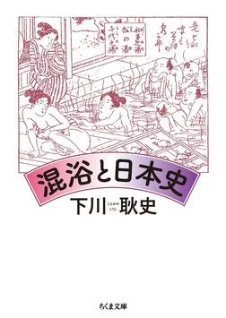 混浴と日本史-電子書籍
