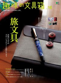 趣味の文具箱 vol.16
