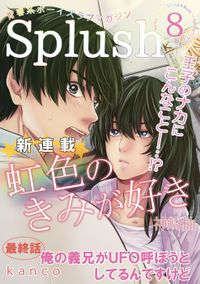 Splush vol.8 青春系ボーイズラブマガジン