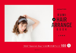 RUMI 1st HAIR ARRANGE BOOK-電子書籍