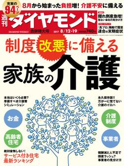 週刊ダイヤモンド 17年8月12日・8月19日合併号-電子書籍