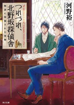 つれづれ、北野坂探偵舎 物語に祝福された怪物-電子書籍