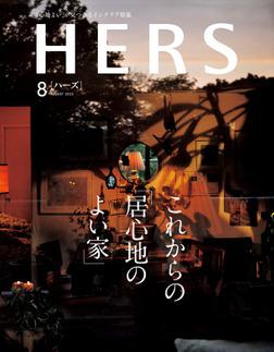 HERS(ハーズ) 2020年 8月号-電子書籍