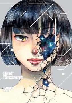 ストレンジ・ファニー・ラブ-電子書籍