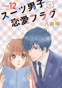 スーツ男子と恋愛フラグ[1話売り] story12