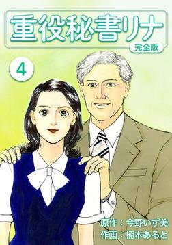 重役秘書リナ【完全版】(4)-電子書籍