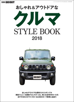 GO OUT特別編集 クルマSTYLE BOOK2018-電子書籍