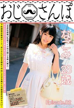 おじさんぽ なごみ 23歳 episode.02-電子書籍